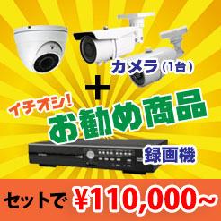 イチオシお勧め商品 カメラ(1台)録画機セットで93,000円〜
